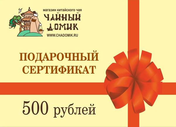 mytoys сертификат знакомство 500 рублей